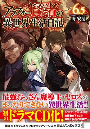 アラフォー賢者の異世界生活日記 6.5 ドラマCDブックレット詳細