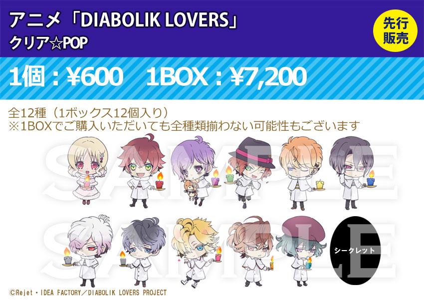 アニメ「DIABOLIK LOVERS」クリア☆POP ※ランダム仕様/全12種 ※1ボックス12個入り