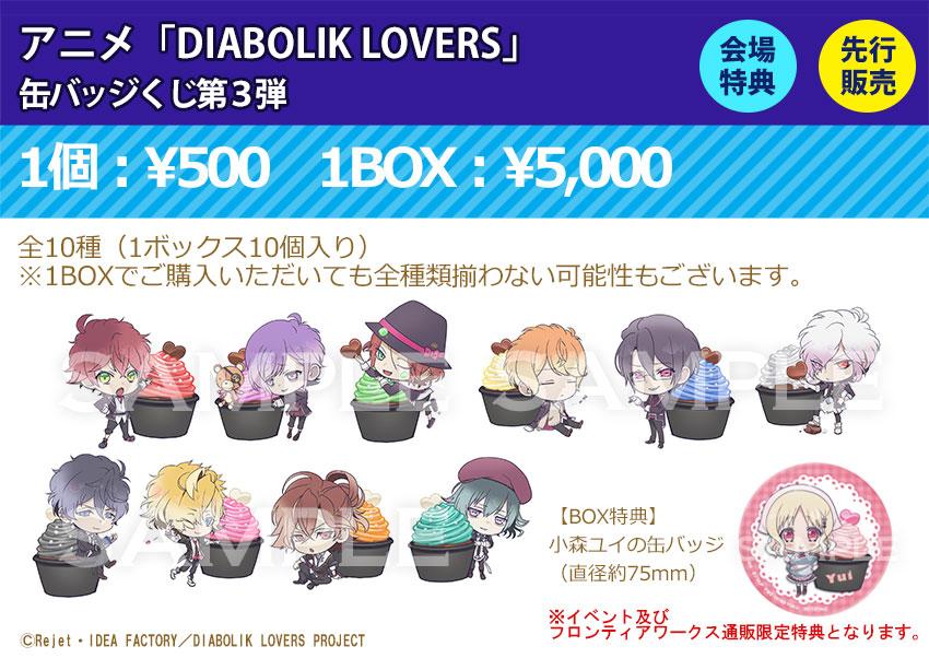 アニメ「DIABOLIK LOVERS」缶バッジくじ第3弾 ※ランダム仕様/全10種 ※1ボックス10個入り