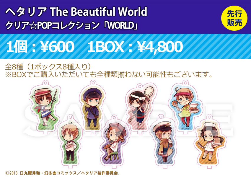 「ヘタリア The Beautiful World」クリア☆POPコレクション「WORLD」※ランダム仕様/全8種 ※1ボックス8個入り