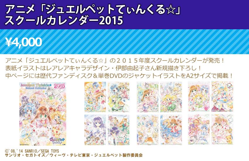 アニメ「ジュエルペットてぃんくる☆」スクールカレンダー2015 ※A2サイズ・13枚綴り