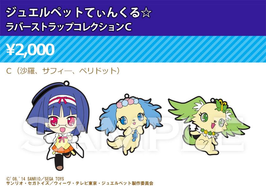 アニメ「ジュエルペットてぃんくる☆」ラバーストラップコレクションC(沙羅、サフィ―、ペリドット)