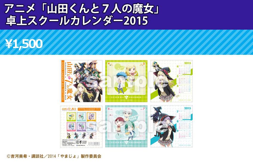 アニメ「山田くんと7人の魔女」卓上スクールカレンダー2015