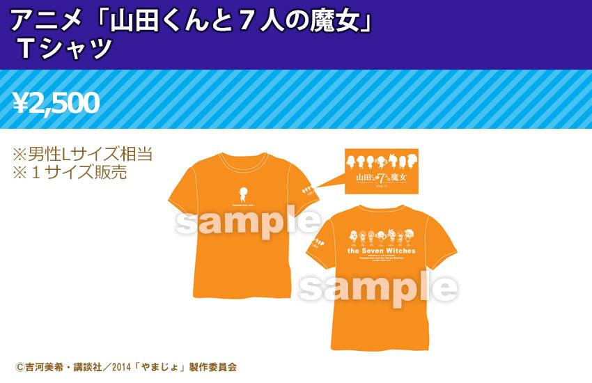 アニメ「山田くんと7人の魔女」Tシャツ