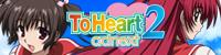 「OVA ToHeart2 adnext」Vol.1