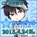 「カーニヴァル」ドラマCD発売!