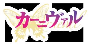 ドラマCD「カーニヴァル」公式サイト