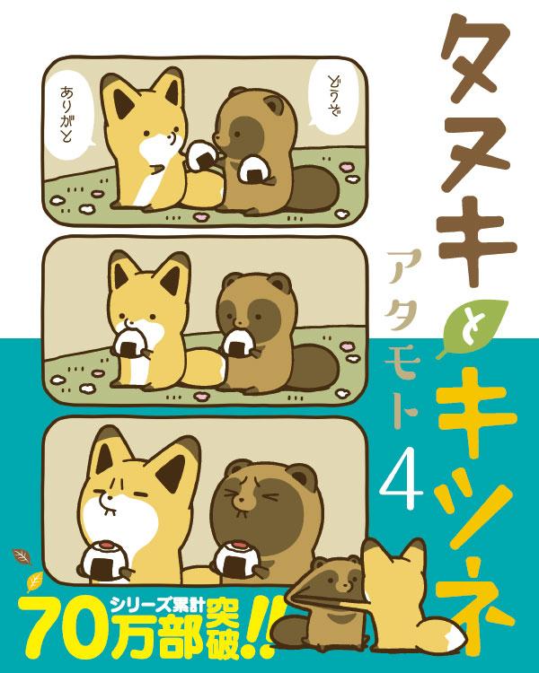 タヌキとキツネ4巻 通常版