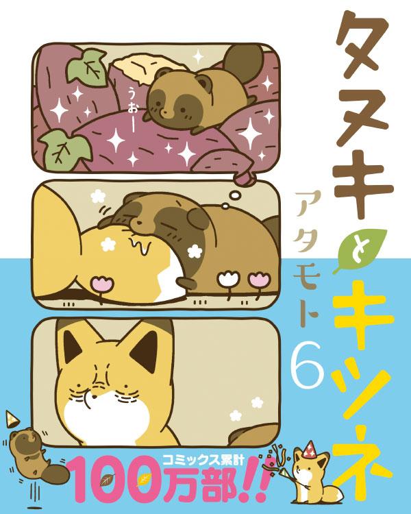 タヌキとキツネ6巻