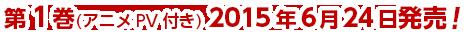 第1巻(アニメPV付き) 2015年6月24日発売!キャラクターデザイ ン:川村敏江、シナリオ:汀こるもの