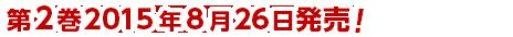 第2巻 2015年8月26日発売決定!!キャラクターデザイ ン:川村敏江、シナリオ:汀こるもの