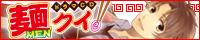 麺クイ! -擬人化ら~めん 恋の争・奪・戦-