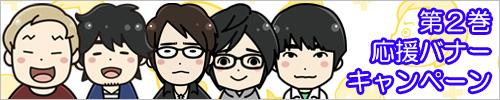 第2巻バナーキャンペーン用バナー_5人