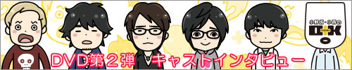 アニメーション DVD 第2巻 キャストコメント
