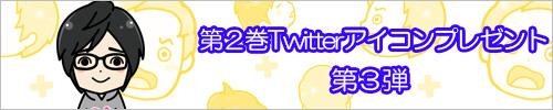 第2巻ツイッターアイコンプレゼント用バナー_野島