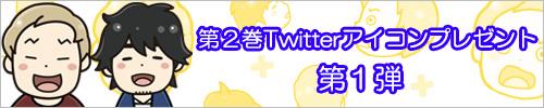 第2巻ツイッターアイコンプレゼント用バナー_小野坂&小西