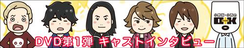 アニメーション DVD 第1巻 キャストコメント