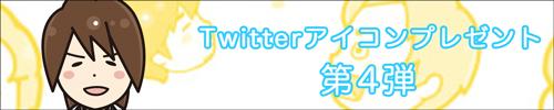 ツイッターアイコンプレゼント用バナー_神谷