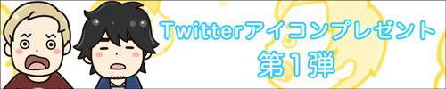 ツイッターアイコンプレゼント用バナー_小野坂小西