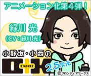 「小野坂・小西のO+K 2.5次元」公式サイト