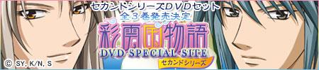 『彩雲国物語』DVD SPECIAL SITE