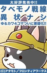 『タベモノ戦線異状ナシ』応援中!