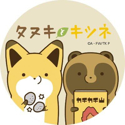 タヌキとキツネ公式ツイッターアイコン