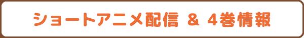 ショートアニメ配信&4巻情報