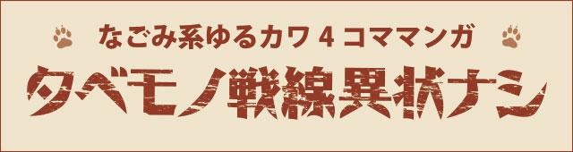リラクトコミックス公式サイト