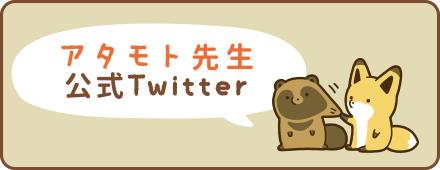 アタモト先生Twitter