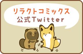 リラクトコミックス公式Twitter