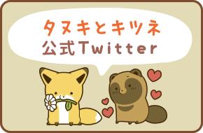 タヌキツ公式Twitter