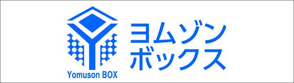 logo_yomuzon