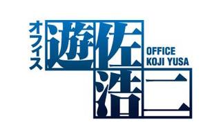 オフィス遊佐浩二