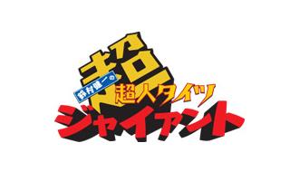 鈴村健一の超・超人タイツ ジャイアント