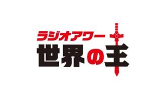 ラジオアワー「世界の王」