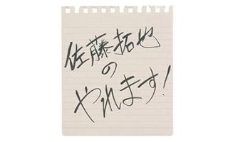 佐藤拓也の「やれます!」