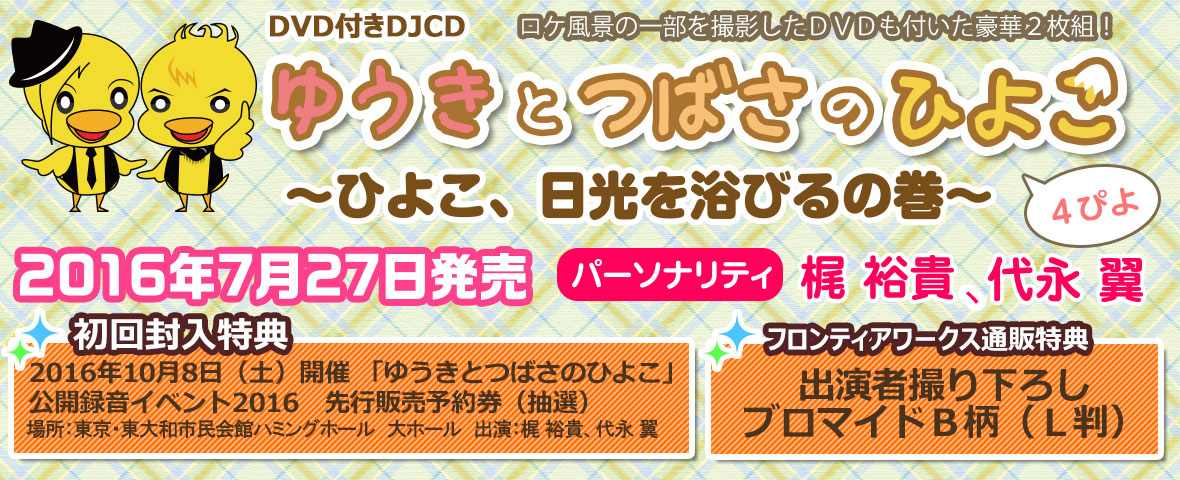 DVD付きDJCD「ゆうきとつばさのひよこ 4ぴよ ~ひよこ、日光を浴びるの巻~」