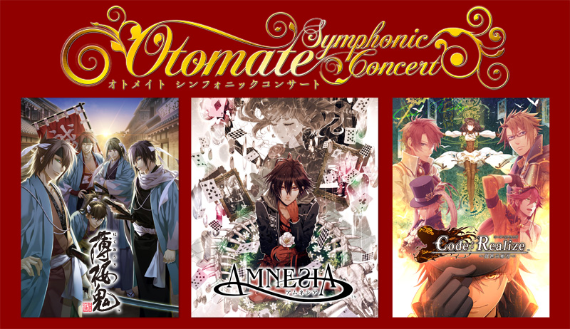 オトメイト シンフォニックコンサート