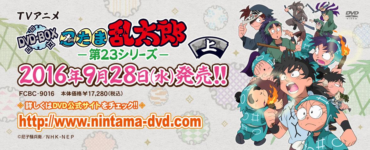 TVアニメ「忍たま乱太郎」 第23シリーズ DVD-BOX 上の巻