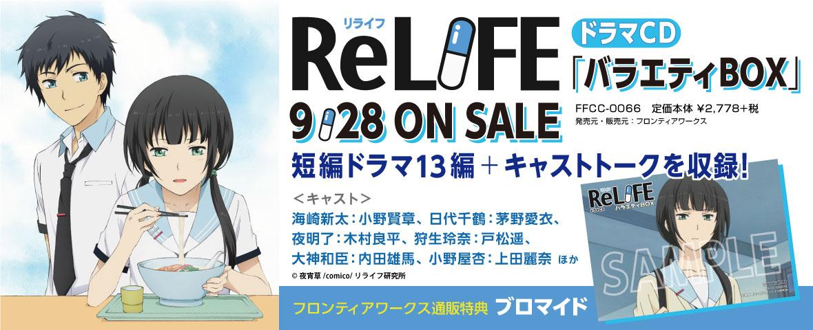 「ReLIFE」ドラマCD「バラエティBOX」