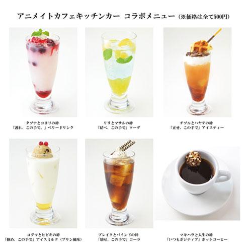 【HS】メニュー_アニメイトカフェキッチンカー