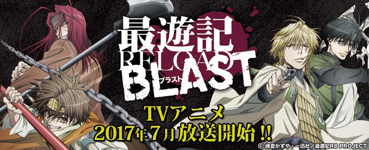 TVアニメ「最遊記RELOAD BLAST」公式ティザーサイト