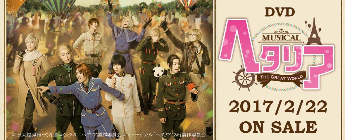 DVD ミュージカル「ヘタリア~The Great World~」