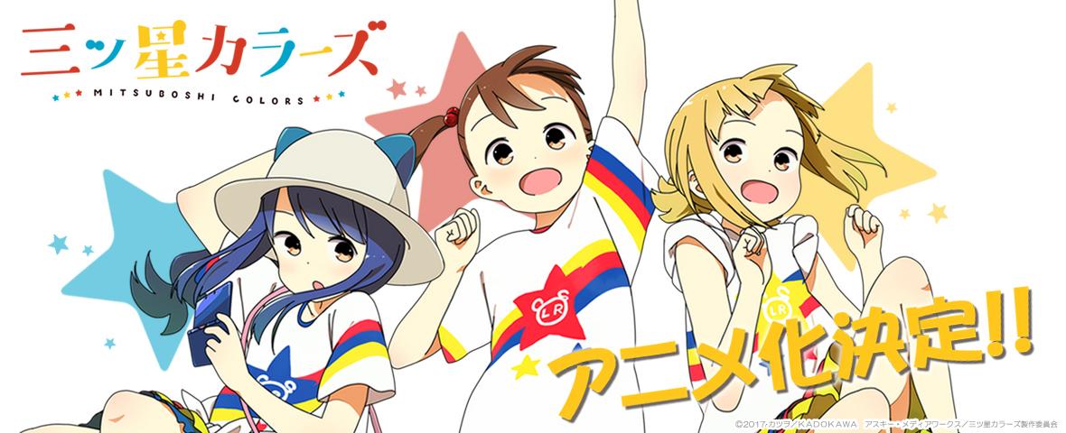 アニメ「三ツ星カラーズ」