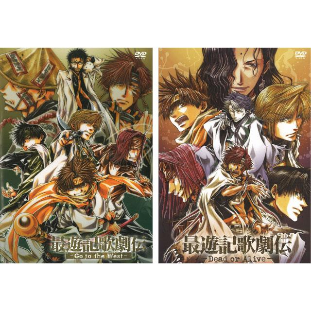 DVD「最遊記歌劇伝」復刻盤セット
