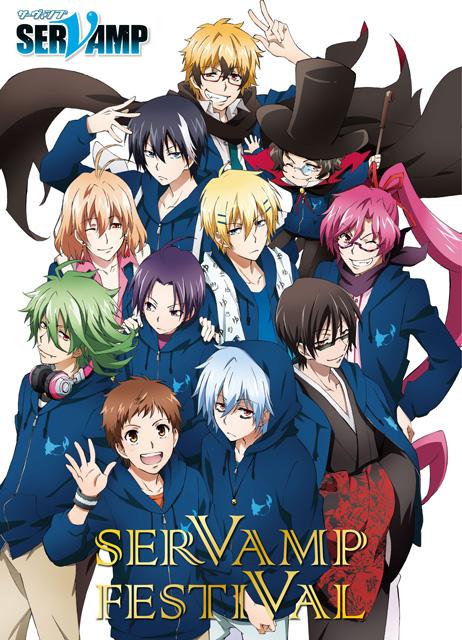 TVアニメ「SERVAMP-サーヴァンプ-」スペシャルイベント「SERVAMP FESTIVAL」 DVD