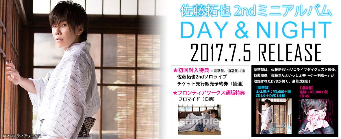 佐藤拓也 2ndミニアルバム「DAY & NIGHT」