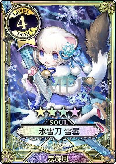 雪曇_SAMPLE入り_RGB--