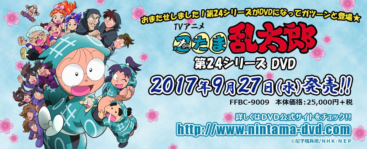 TVアニメ「忍たま乱太郎」 第24シリーズ DVD